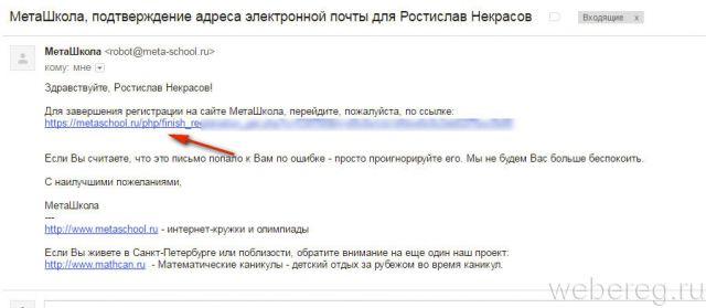 Подтверждение почтового ящика