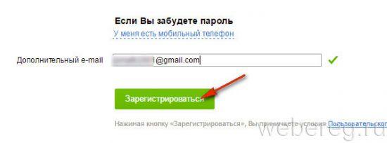 дополнительный email