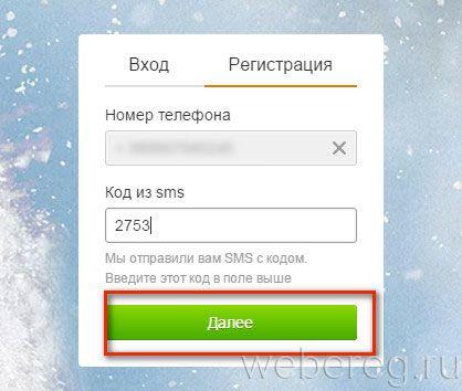 код из SMS-сообщения