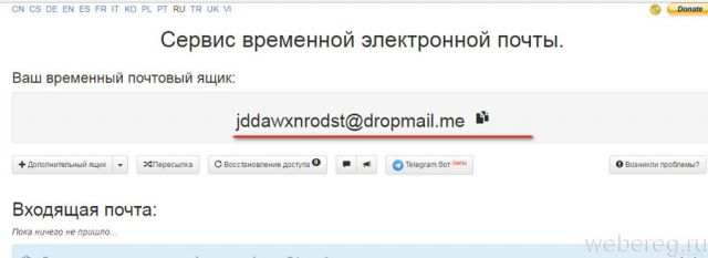 Dropmail.me