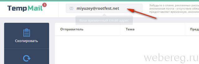Temp-mail.ru