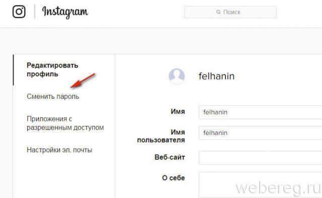 опция «Сменить пароль»