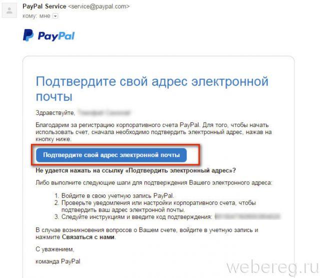 верификация email