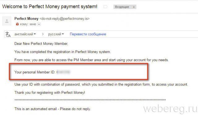 письмо от Perfect Money