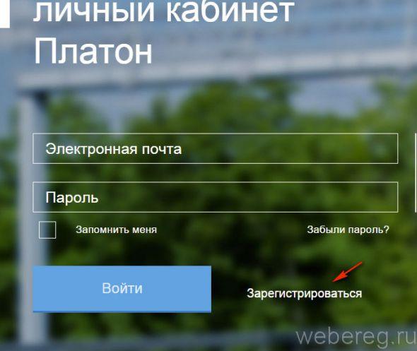 опция опция «Зарегистрироваться»