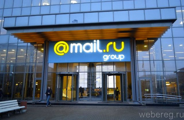 офис Mail.ru