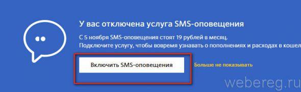включение SMS-оповещений