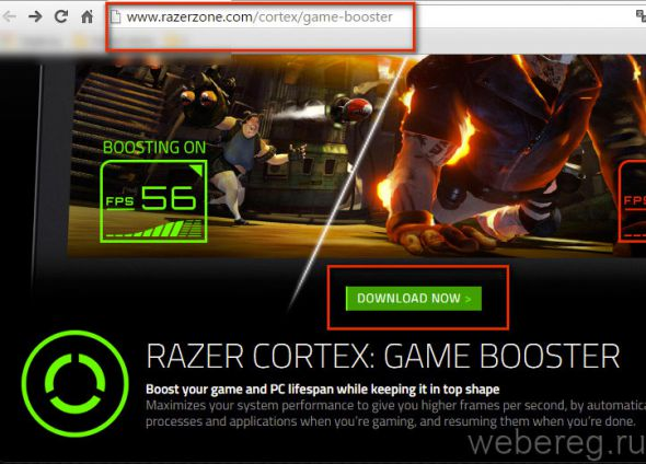 офсайт Game Booster