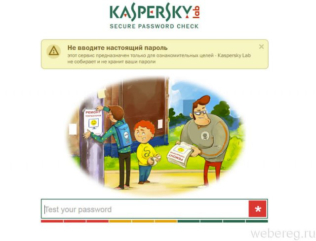 Password.kaspersky.com