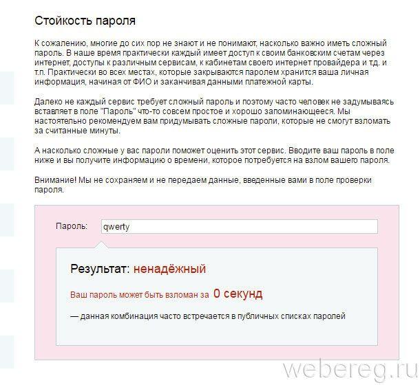 2ip.ru/passcheck/