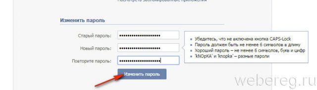смена пароля