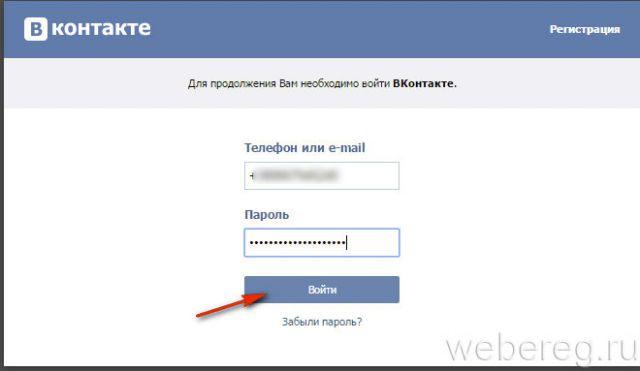 вход ВКонтакте