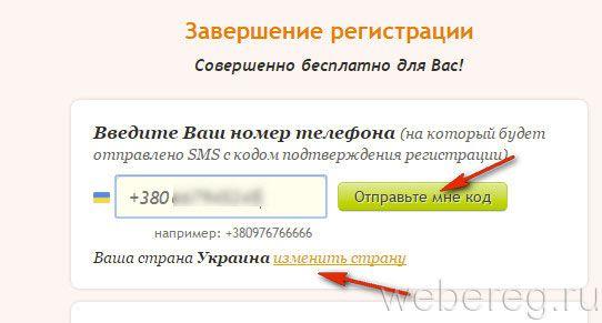 номер мобильного