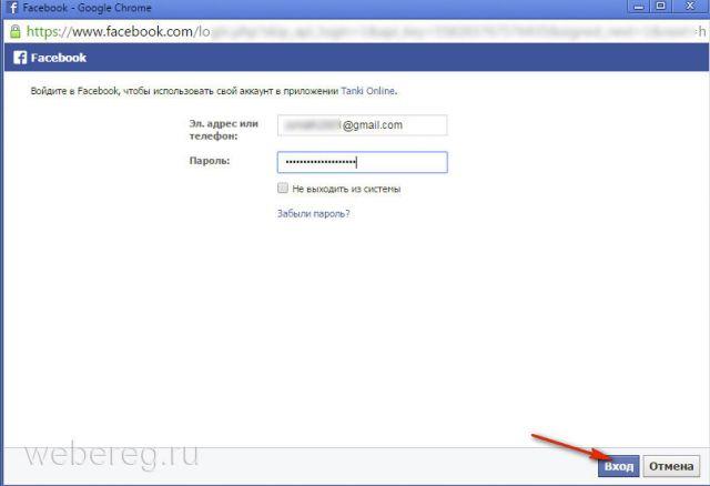 авторизация в Facebook