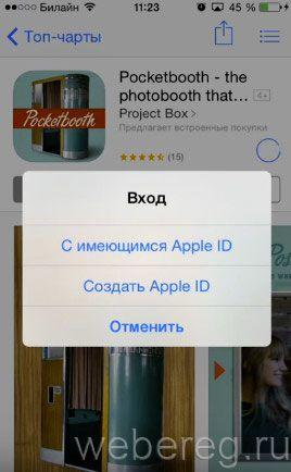 вход на iPhone