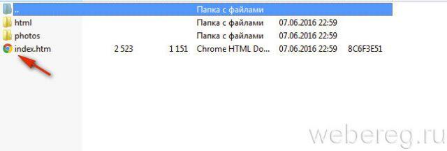 файлы копии