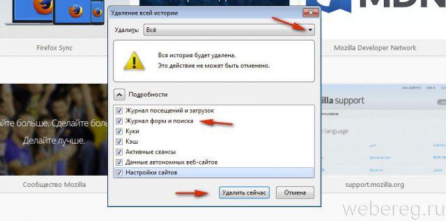 удаление паролей