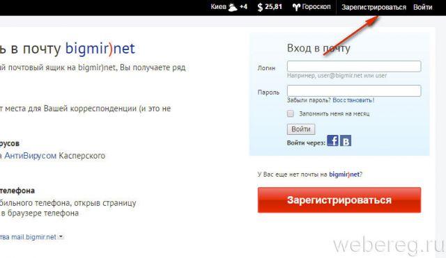 mail.bigmir.net