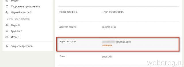 аккаунт ok.ru