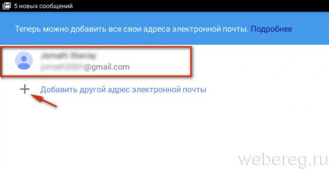 добавление email