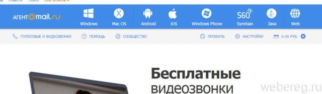 Ссылки на версии приложения