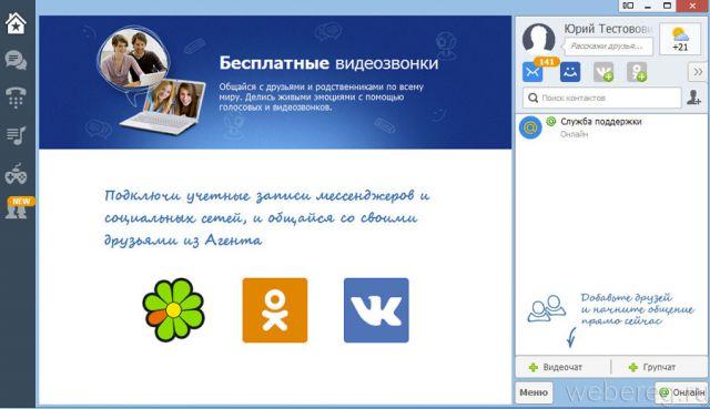 интерфейс приложения