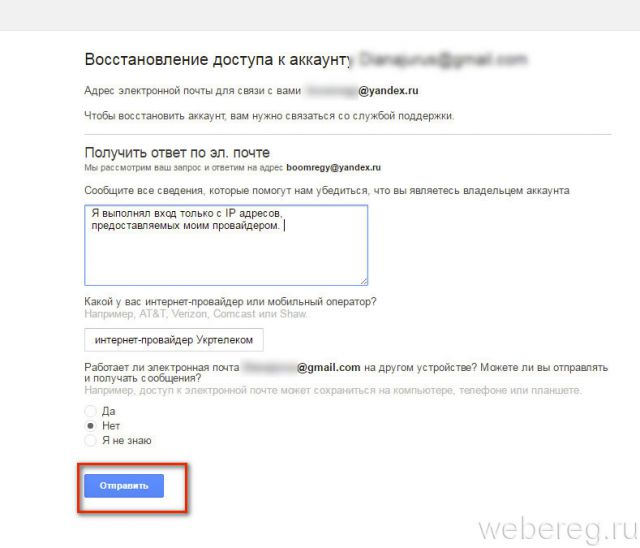 отправка заявки