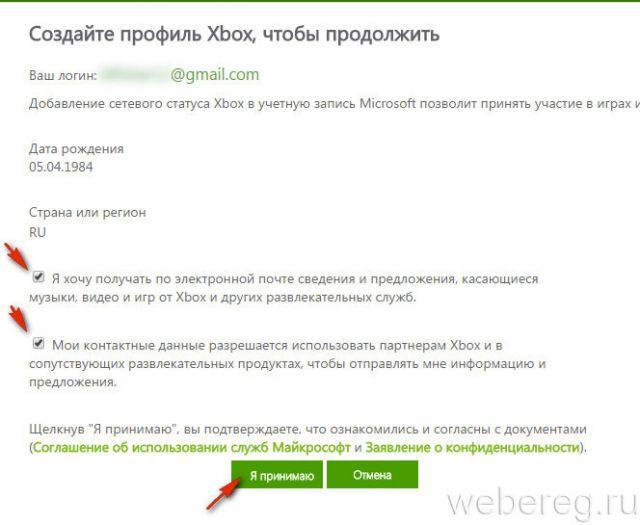 профиль Xbox