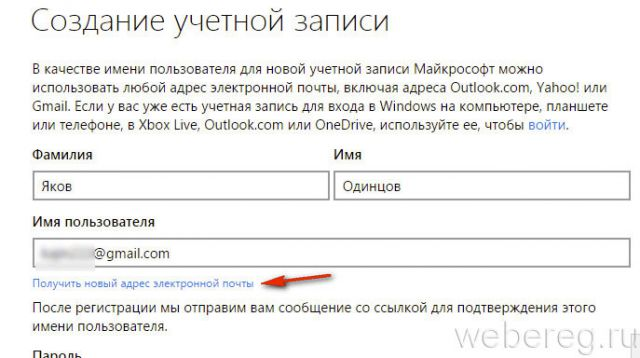 ввод email