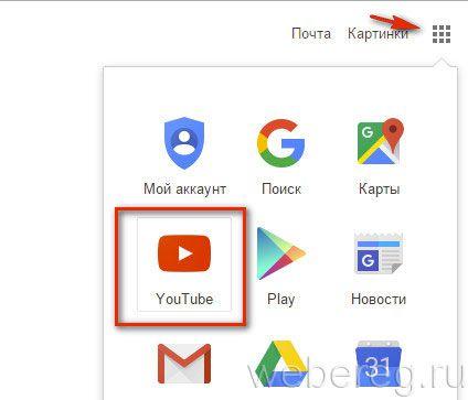 """меню """"Google"""""""