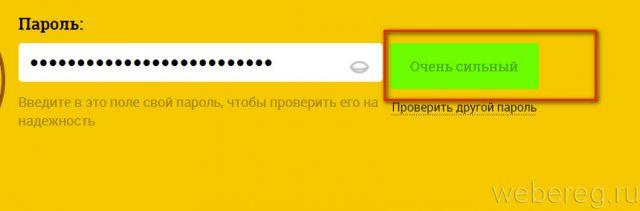 устойчивый пароль