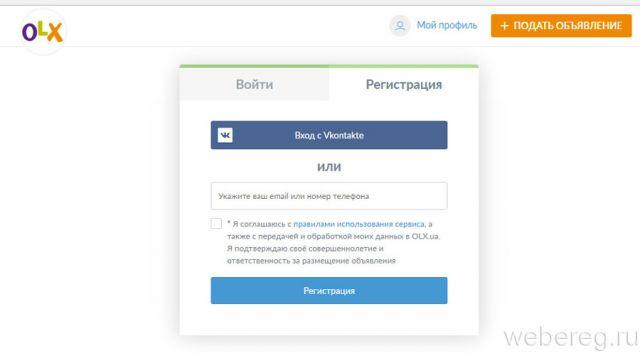 вкладка «Регистрация»