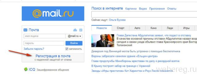 веб-сайт — mail.ru