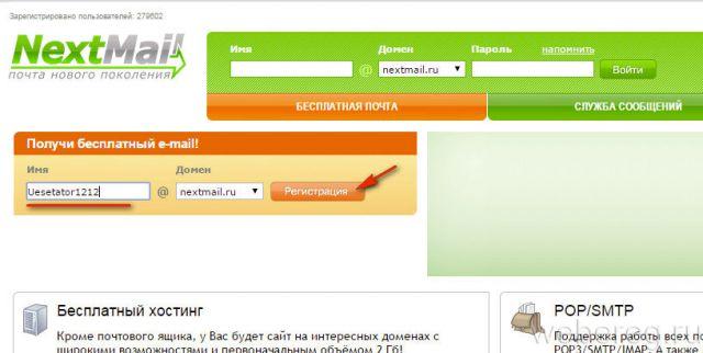 NextMail.ru
