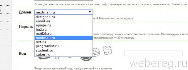 выбор доменных имён