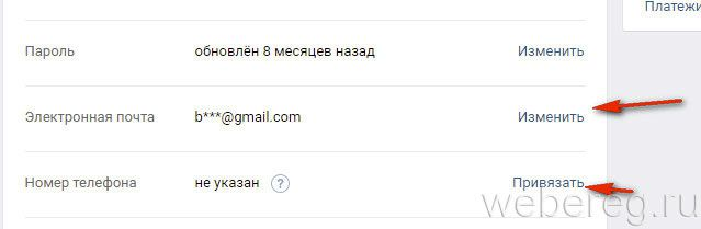 изменение e-mail
