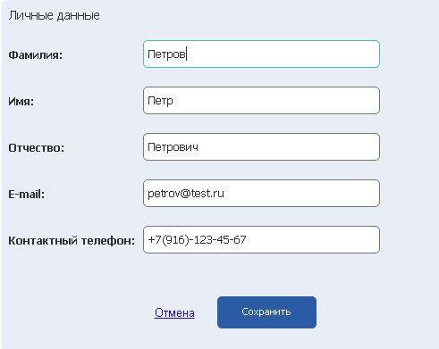 сохранение личной информации