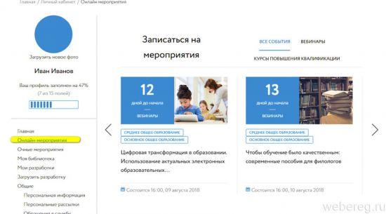 Онлайн-мероприятия