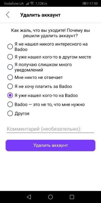 выбор причины