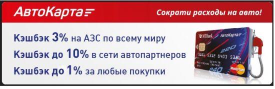 автокарта МТБанка