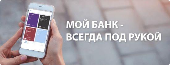 Приложение «Мой банк»