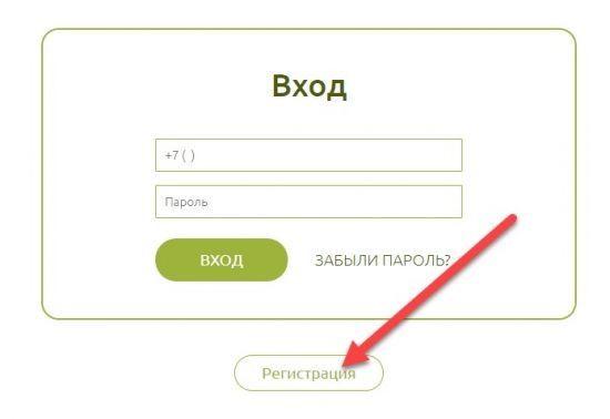 активация регистрации