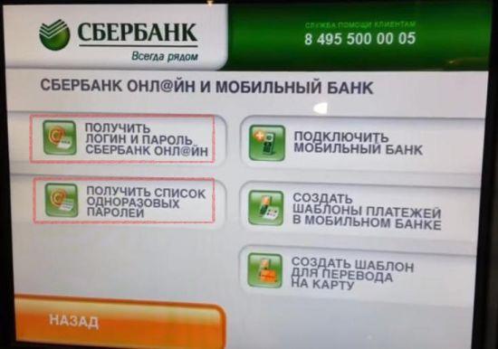 банкомат