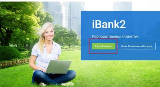перенаправление на сервис IBank2