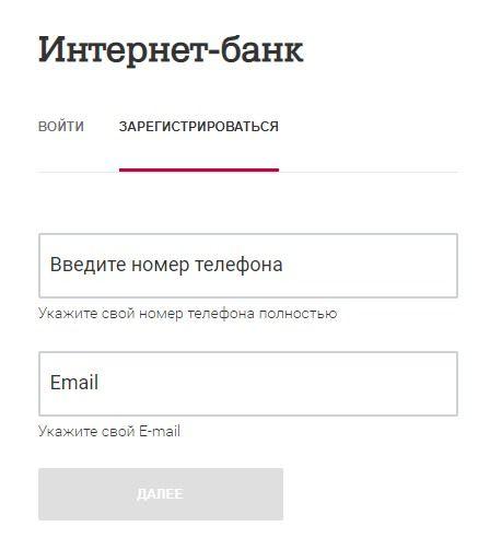 регистрирование аккаунта