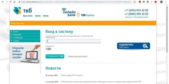 TKB Express
