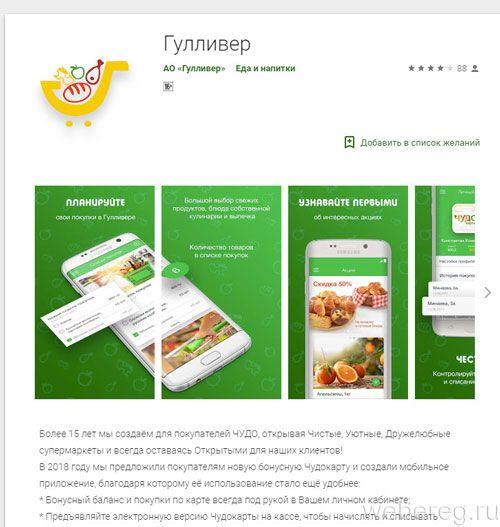 для ОС Android