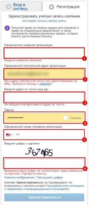 регистрация профиля компании