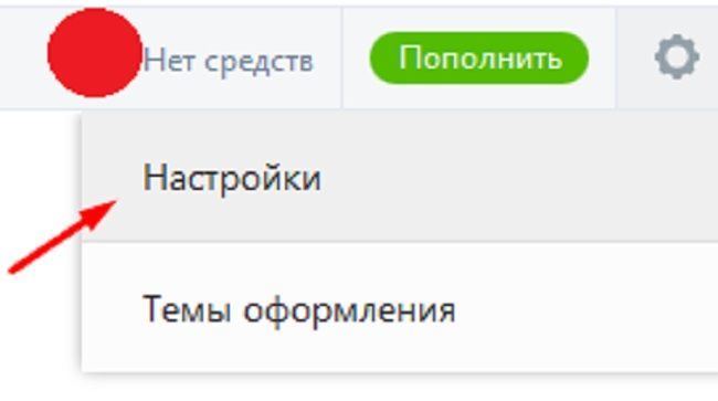 "Пункт ""Настройки"""
