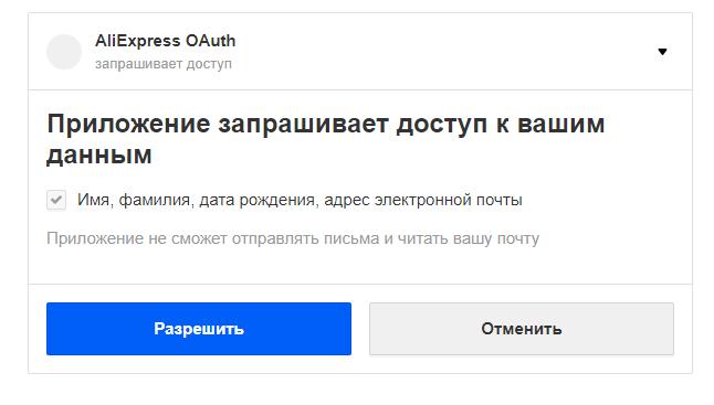 Запрос доступа к данным